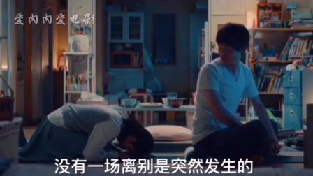 【爱肉肉爱电影】恋之月9:女孩子的怨是会慢慢累积的