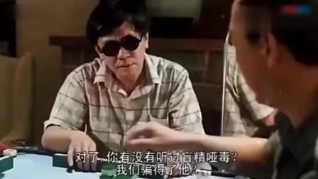 三家打麻将合伙千瞎子,结果是个赌神,随你怎么出千他都能胡