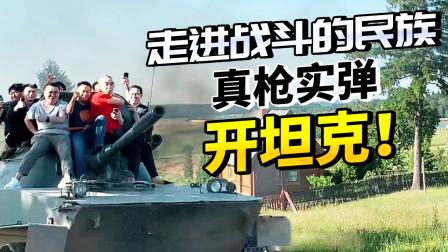 坦克直接开进了办公室!带你走进战斗的民族,真枪实弹开坦克!