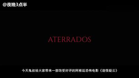 分分钟看完阿根廷恐怖电影《诡怪疑云》