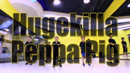 【少儿街舞】舞奇迹舞蹈科大店初级班Hugekilla - Peppa Pig