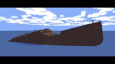 我的世界动画-泰坦尼克号升起-Yumione SkyBedz