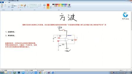 3.2方波工作原理_起振过程