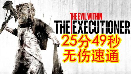 【恶灵附身1】处决者DLC 25分49秒无伤速通攻略解说