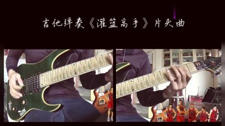 吉他《灌篮高手》片头曲《好想大声说爱你》