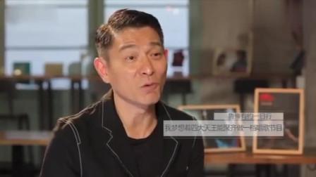 """刘德华专访回顾:刘德华梦想""""四大天王""""合体做一档唱歌节目,好期待"""
