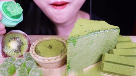 哈哈,原谅绿的吃播放送:抹茶千层蛋糕、抹茶巧克力还有猕猴桃
