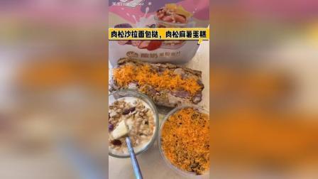 肉松沙拉芋泥面包挞+肉松麻薯盒子+酸奶麦片