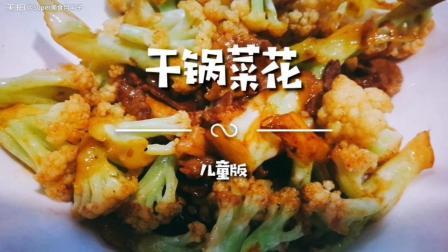 干锅菜花 菜花炒肉 菜花这样做简单美味
