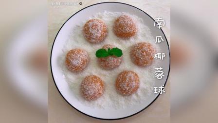 南瓜新吃法 非油炸 椰蓉球超级的香甜软糯Q弹, 椰香十足
