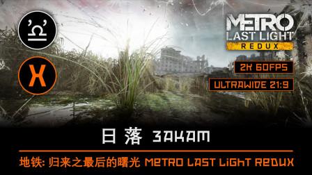 声临其境地铁 归来之最后的曙光 第十六章 日落 Metro Last Light Redux E16 Закат