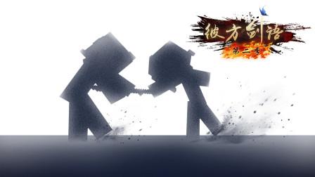 【方块学园】彼方剑语第02季16 剑语终★我的世界★
