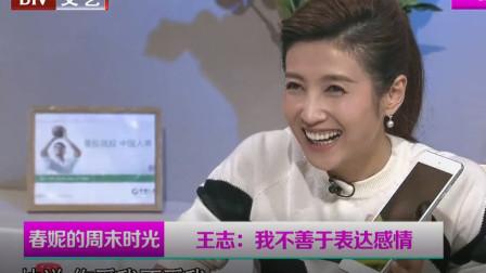 """春妮:王志你对朱迅说过""""我爱你""""吗?朱迅的抢答春妮笑嗨"""