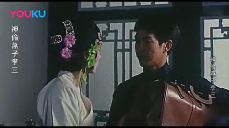 李三帅府偷东西,临时发展内应,警备森严大帅府照样得心应手