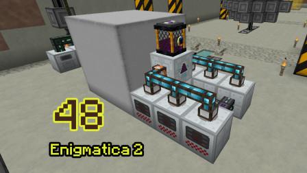 我的世界《谜一样的e2e多模组生存Ep48 加速UU生产》Minecraft 安逸菌解说