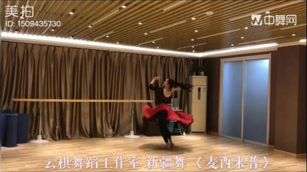 新疆舞《麦西来普》云棋舞蹈工作室_