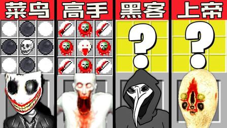 我的世界Minecraft:SCP096和SCP173挑战 菜鸟vs高手vs黑客vs上帝