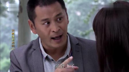天真遇到现实:成铭与杨天真二人为了再婚的事情争吵