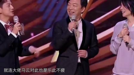 马云问黄渤:我长得也不丑吧。黄渤脱口而出一个字,网友:这个我服!