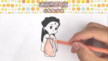 INS超火的简笔画:迪丽热巴凤九卡通动漫人物简笔画画法视频教程