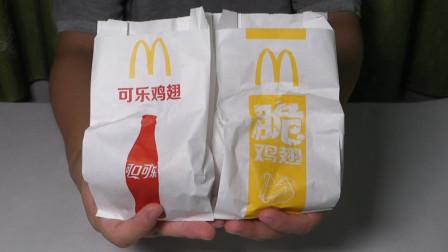 试吃麦当劳新品,可乐鸡翅,椒盐鸡翅,哪种鸡翅味道会更好吃呢?