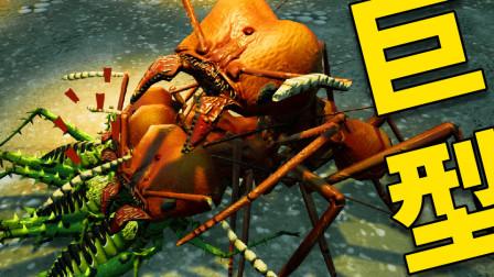 比蚂蚱大好几圈的究极巨型蚂蚁解锁!