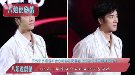 王力宏出席发布会白衬衫搭配黑色长裤帅气优雅哪里像43岁