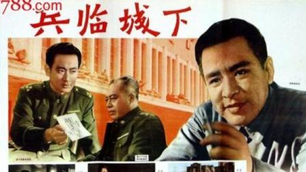 老电影【兵临城下】1964年 导演 林农 主演 李默然 陈汝彬 庞学勤 中叔皇