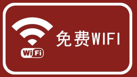 wifi密码不知道?不用到处求人,教你出门在外随时随地连上网络