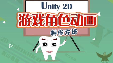Unity2D游戏角色动画教程-使用Photoshop创建2D游戏角色素材