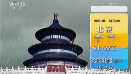 中央气象台:今明两天(7月6日~7月7日)全国各大城市天气预报!