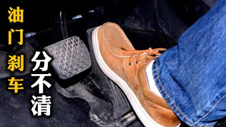新手容易把油门当成刹车,正确踩油门的方式是这样,学会不再踩错
