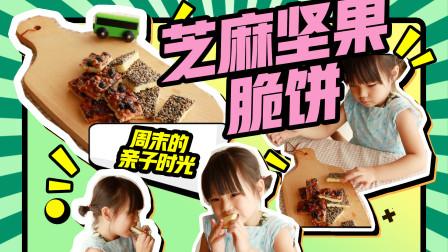 【芝麻坚果脆饼】小培培的周末小时光