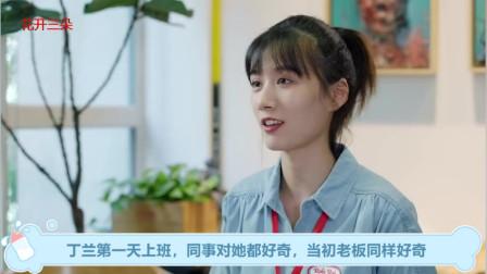 青春斗:丁兰第一天上班,同事对她都好奇,当初老板同样好奇