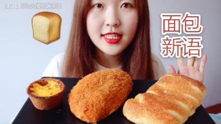 面包新语|流沙蛋挞、肉松面包、切达芝士