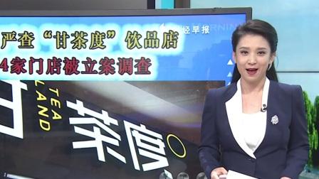 """北京您早 2019 北京严查""""甘茶度""""饮品店4家门店被立案调查"""