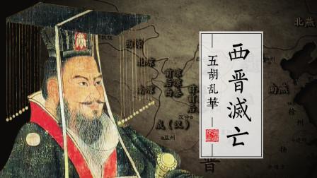 卷舒风云谈历史 西晋因八王之乱国力耗尽,亡于五胡乱华,仅存三十七年