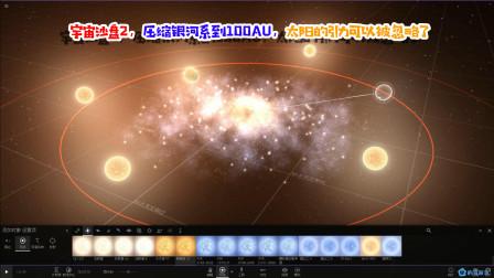 宇宙沙盘2,压缩银河系到100AU,太阳的引力可以被忽略了