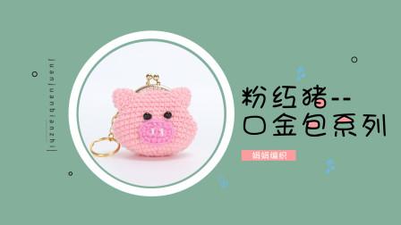 娟娟编织409集粉红小猪口金包的编织教程详细步骤图解视频