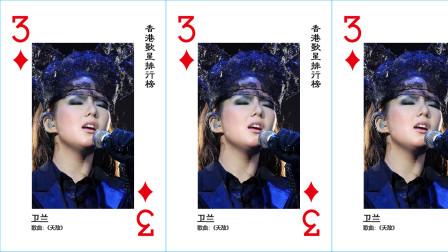 香港歌星排行榜扑克牌,方块3——卫兰