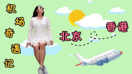 [EammaTime]首都国际机场登机指南!助你旅途不慌张!
