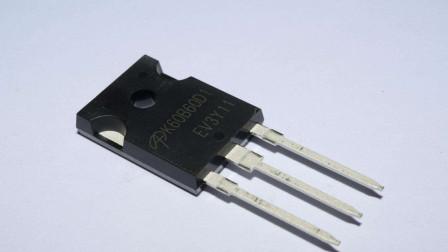 IGBT在电磁炉里有很重要的作用,到底什么是IGBT?今天算长见识了