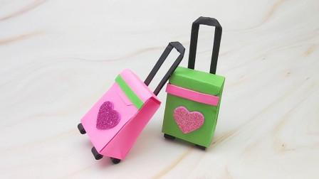 漂亮的折纸迷你拉杆箱,简单易学还是新款的,暑假创意手工大全