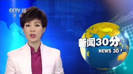 新闻30分 2019 农业农村部:广西贵港市排查出非洲猪瘟疫情