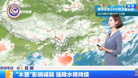 """云南天气预报:台风""""木恩""""影响减弱,强降雨将持续!"""