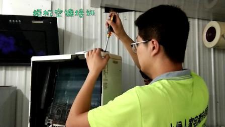 河北家电清洗柜机空调培训小绿人