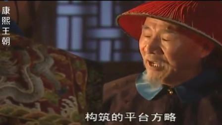 康熙王朝:纳兰明珠趾高气扬教训姚启圣,不料,姚启圣的嘴更毒!