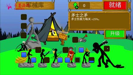 火柴人的战争83-火柴人巫师开始召唤奴仆
