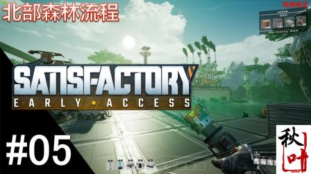 【幸福工厂Satisfactory 】新流程05 产线整改