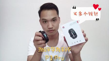 测评华为手环,拥有移动支付功能,购物手机都用的少了